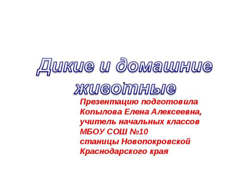 . Презентацию подготовила Копылова Елена Алексеевна, учитель начальных классо...