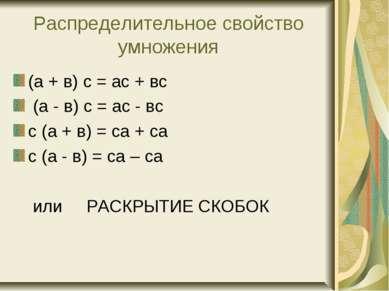 Распределительное свойство умножения (а + в) с = ас + вс (а - в) с = ас - вс ...