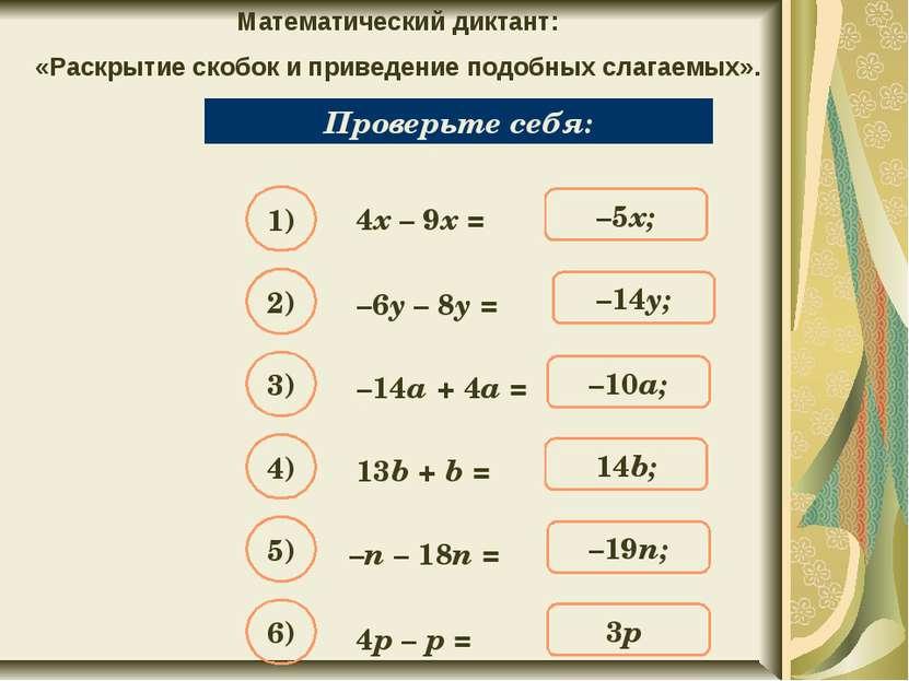 Математический диктант: «Раскрытие скобок и приведение подобных слагаемых». У...