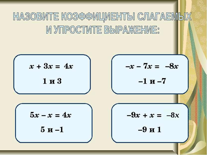 х + 3х = 1 и 3 4х 5х – х = 5 и –1 4х –х – 7х = –1 и –7 –8х –9х + х = –9 и 1 –8х
