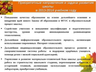 Приоритетные направления и задачи развития школы в 2013-2014 учебном году Пов...