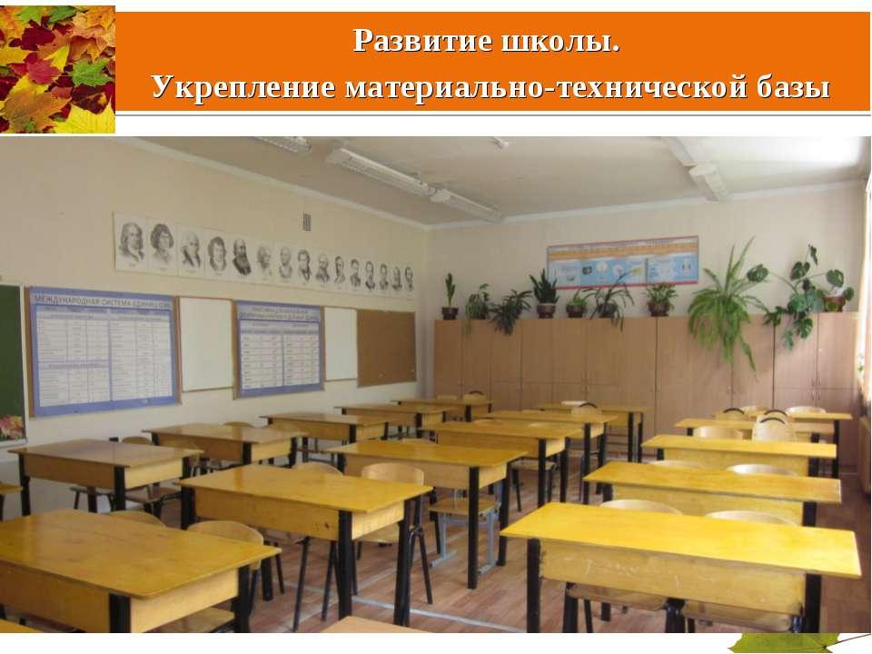 Развитие школы. Укрепление материально-технической базы