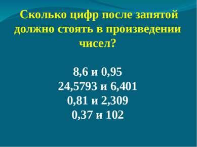 Сколько цифр после запятой должно стоять в произведении чисел? 8,6 и 0,95 24,...