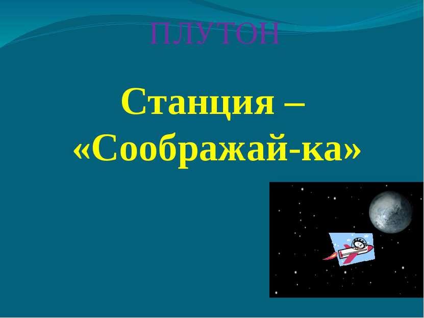 ПЛУТОН Станция – «Соображай-ка»