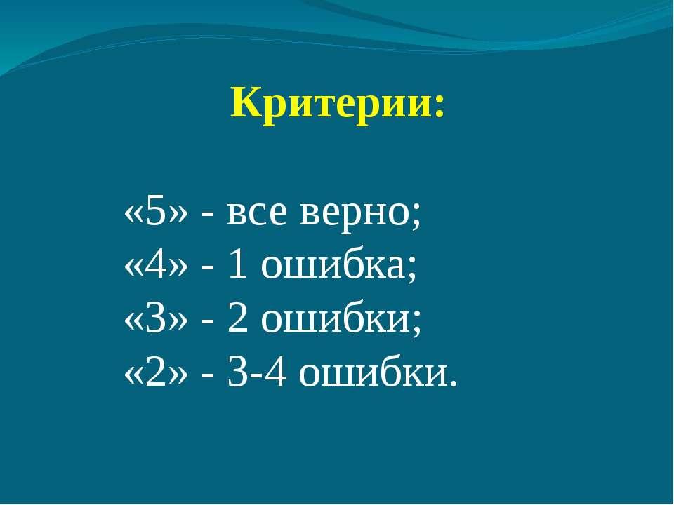 Критерии: «5» - все верно; «4» - 1 ошибка; «3» - 2 ошибки; «2» - 3-4 ошибки.