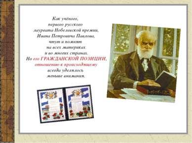 Как учёного, первого русского лауреата Нобелевской премии, Ивана Петровича Па...