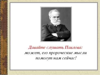 Давайте слушать Павлова: может, его пророческие мысли помогут нам сейчас!