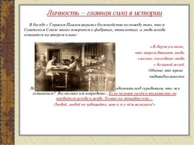Личность – главная сила в истории В беседе с Горьким Павлов выразил беспокойс...