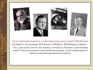 Свой патриотический долг в годы войны выполнили ученики И.П.Павлова: Л.А.Орбе...