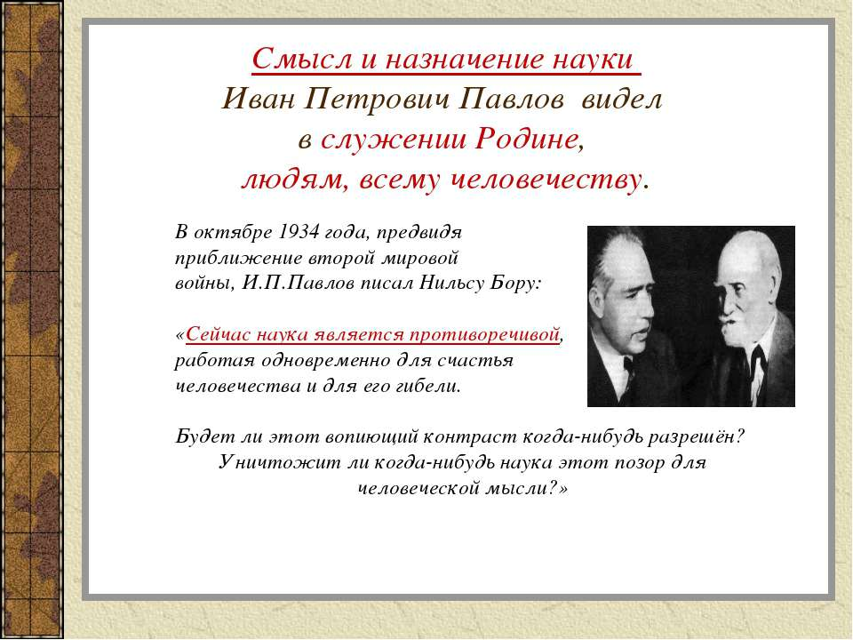 Смысл и назначение науки Иван Петрович Павлов видел в служении Родине, людям,...