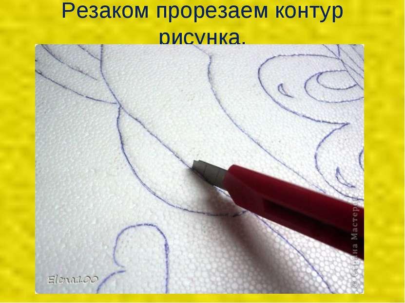 Резаком прорезаем контур рисунка.