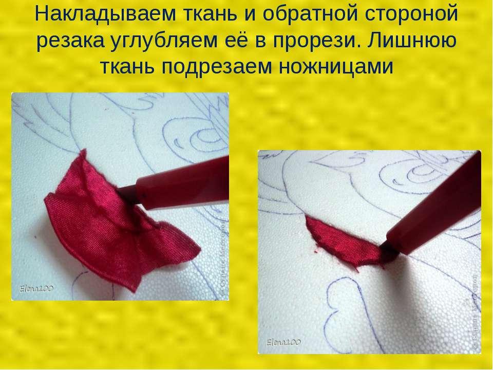 Накладываем ткань и обратной стороной резака углубляем её в прорези. Лишнюю т...