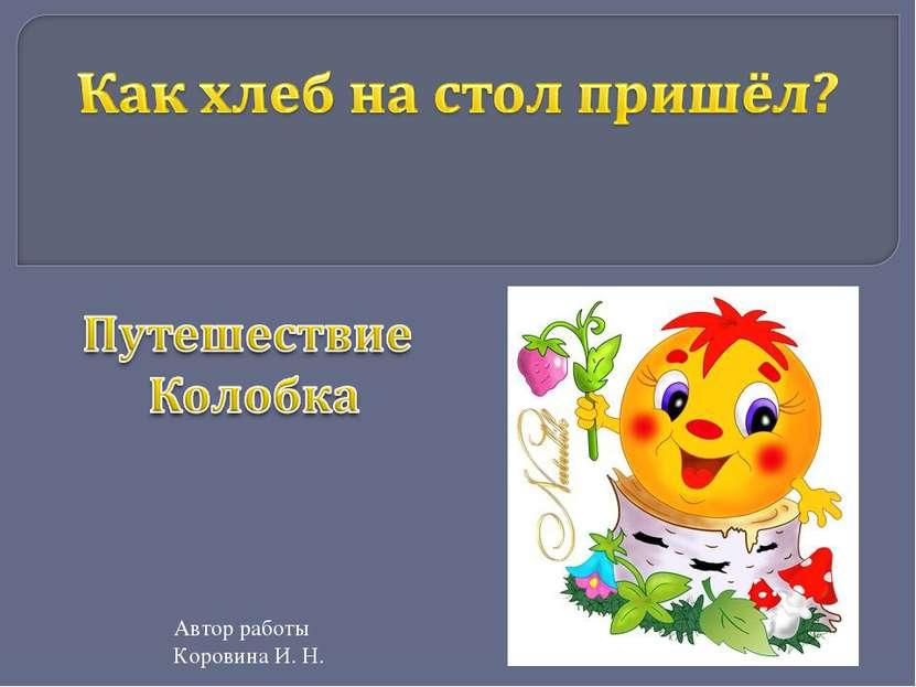 Автор работы Коровина И. Н.