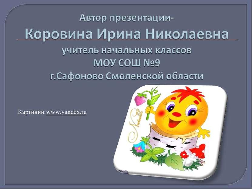 Картинки:www.yandex.ru