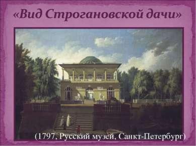 (1797, Русский музей, Санкт-Петербург)