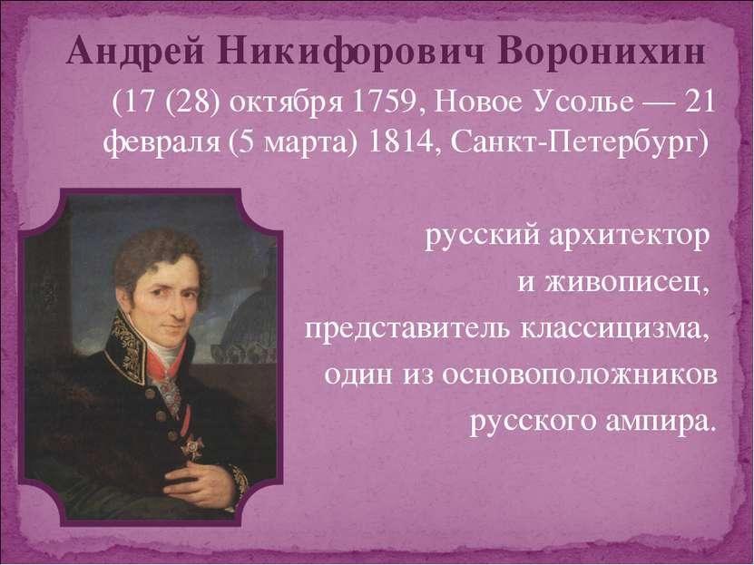 Андрей Никифорович Воронихин (17 (28) октября 1759, Новое Усолье— 21 февраля...