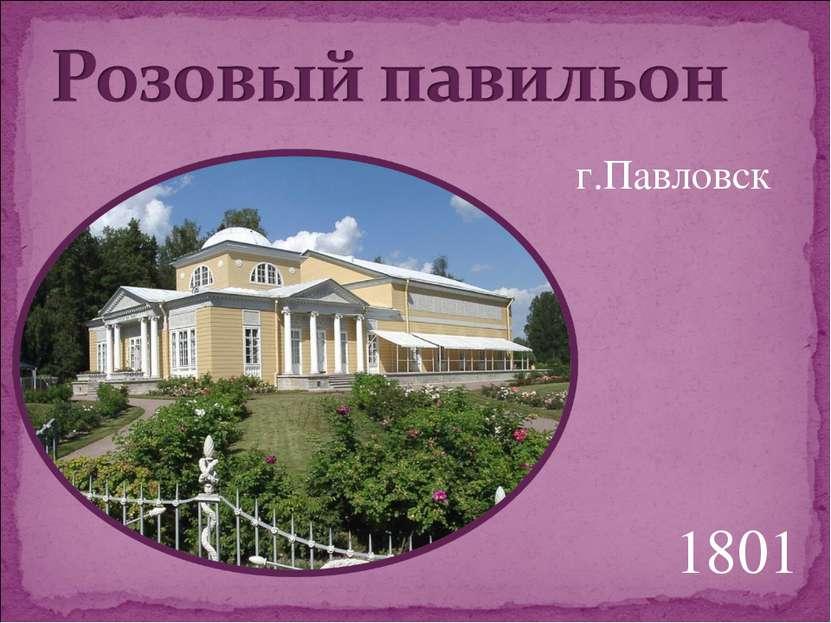 г.Павловск 1801