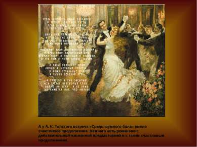 А у А. К. Толстого встреча «Средь шумного бала» имела счастливое продолжение....