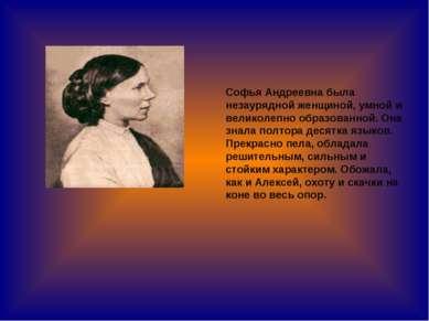 Софья Андреевна была незаурядной женщиной, умной и великолепно образованной. ...