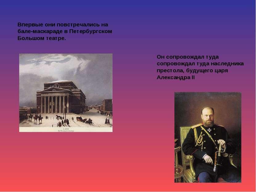Впервые они повстречались на бале-маскараде в Петербургском Большом театре. О...