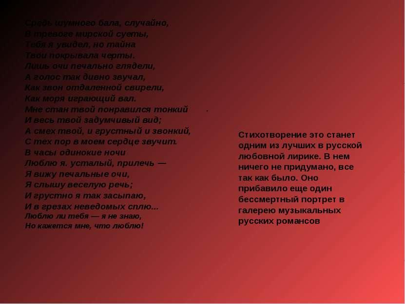Стихотворение это станет одним из лучших в русской любовной лирике. В нем нич...