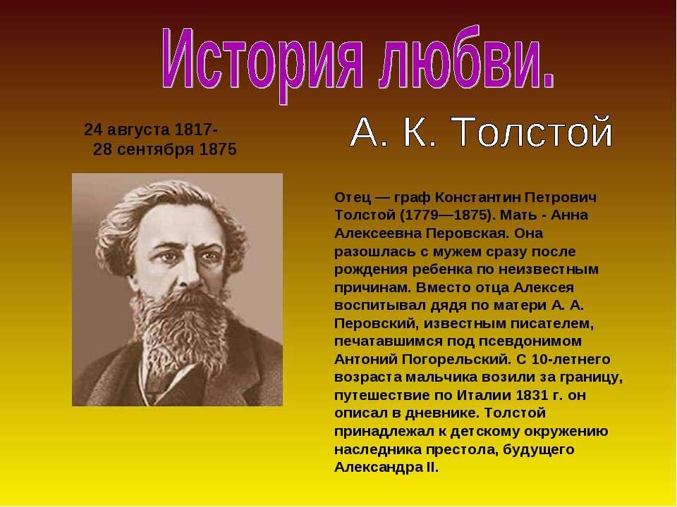 24 августа 1817- 28 сентября 1875 Отец — граф Константин Петрович Толстой (17...