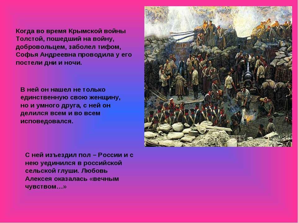 Когда во время Крымской войны Толстой, пошедший на войну, добровольцем, забол...