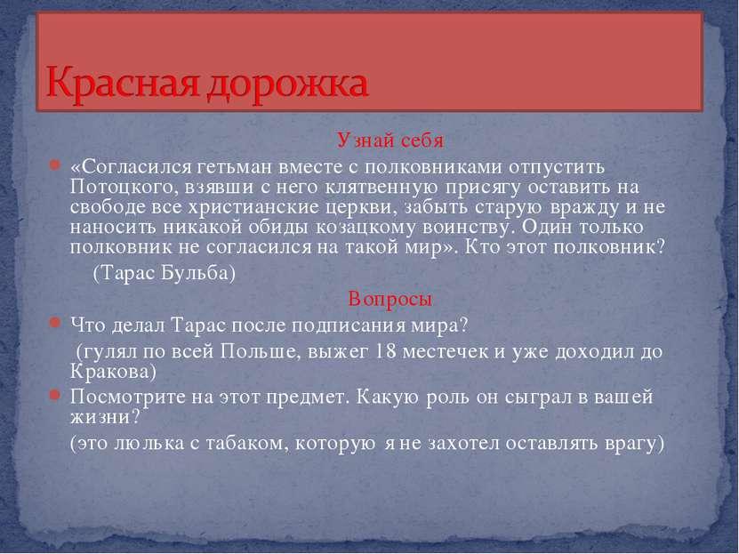 Узнай себя «Согласился гетьман вместе с полковниками отпустить Потоцкого, взя...