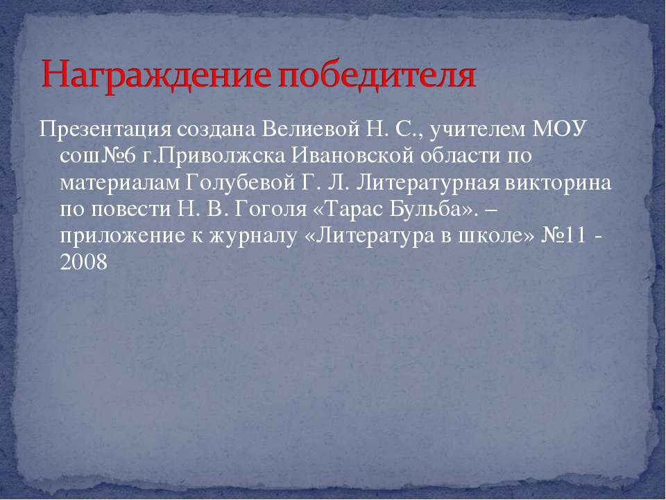 Презентация создана Велиевой Н. С., учителем МОУ сош№6 г.Приволжска Ивановско...