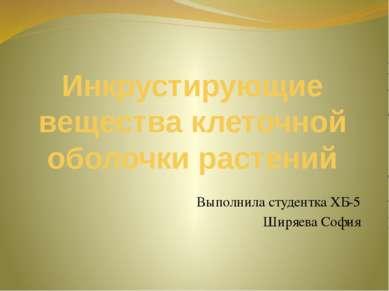 Инкрустирующие вещества клеточной оболочки растений Выполнила студентка ХБ-5 ...
