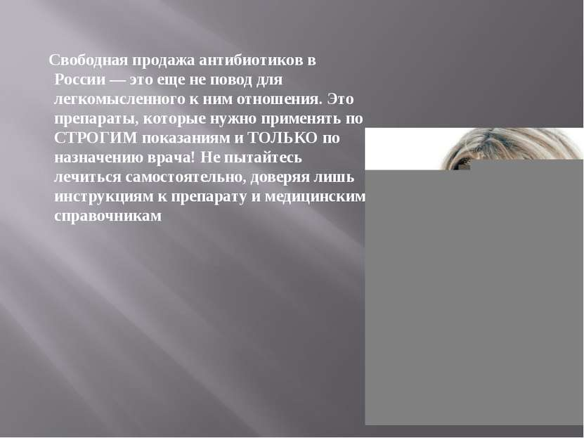 Свободная продажа антибиотиков в России — это еще не повод для легкомысленног...