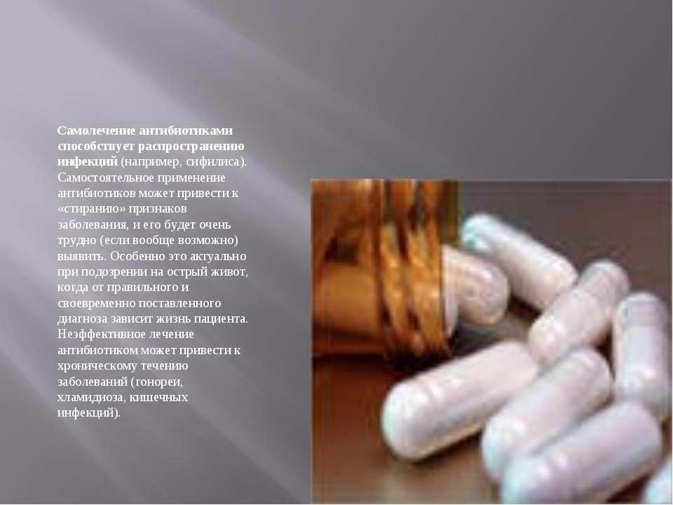 Самолечение антибиотиками способствует распространению инфекций (например, си...