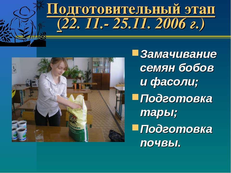 Подготовительный этап (22. 11.- 25.11. 2006 г.) Замачивание семян бобов и фас...