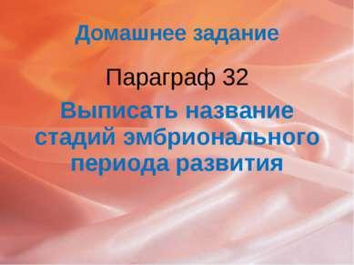 Домашнее задание Параграф 32 Выписать название стадий эмбрионального периода ...