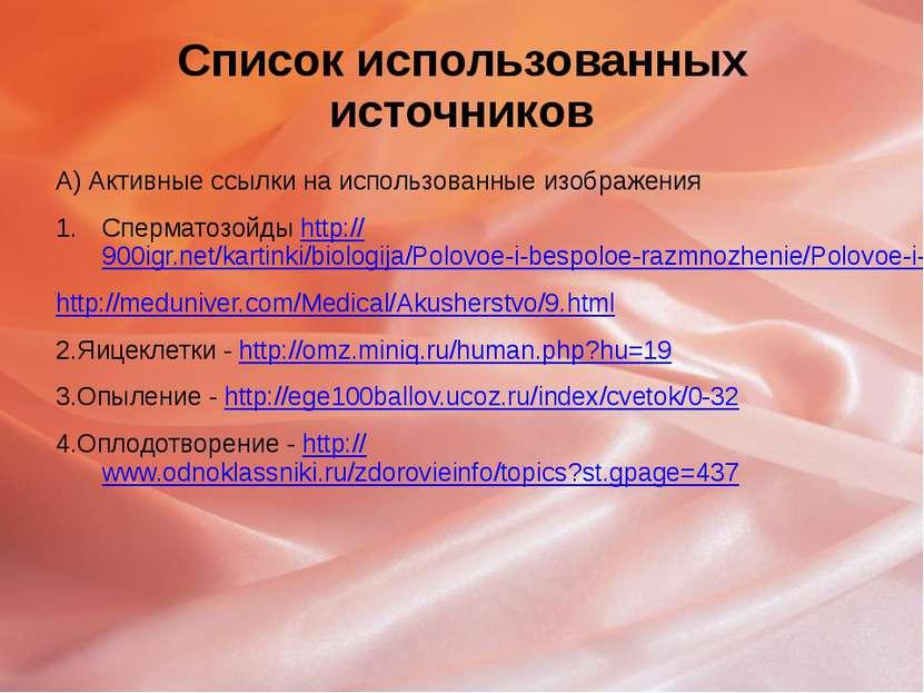 Список использованных источников А) Активные ссылки на использованные изображ...