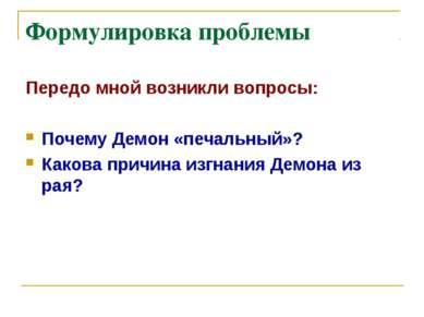 Формулировка проблемы Передо мной возникли вопросы: Почему Демон «печальный»?...