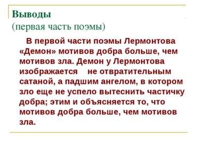 Выводы (первая часть поэмы) В первой части поэмы Лермонтова «Демон» мотивов д...