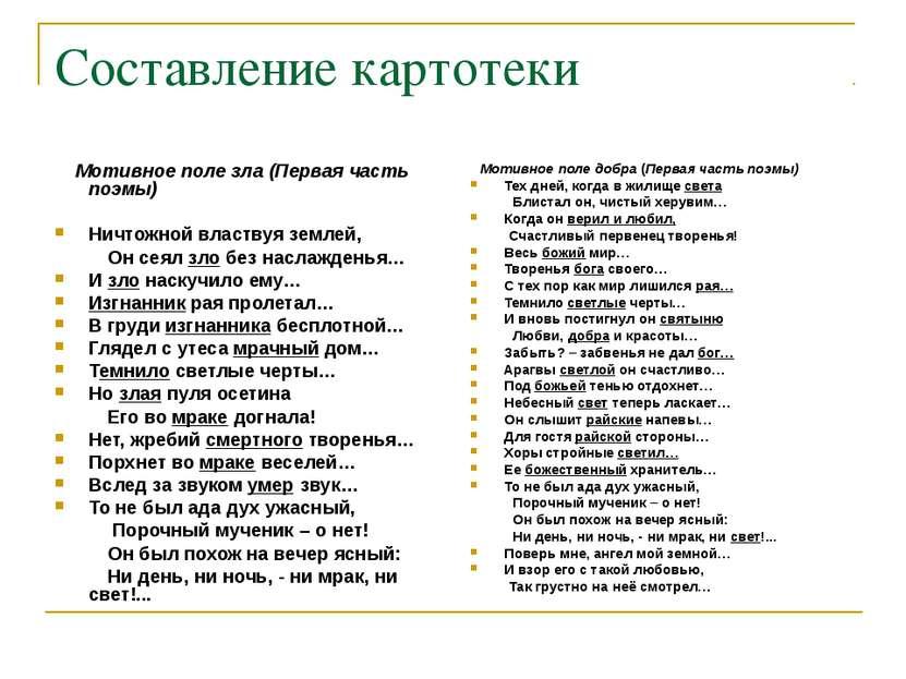 Составление картотеки Мотивное поле зла (Первая часть поэмы) Ничтожной властв...