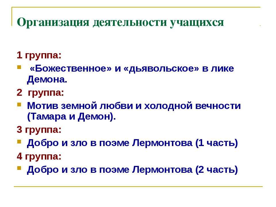Организация деятельности учащихся 1 группа: «Божественное» и «дьявольское» в ...
