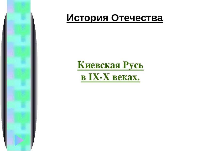 Киевская Русь в IX-X веках. История Отечества Меню
