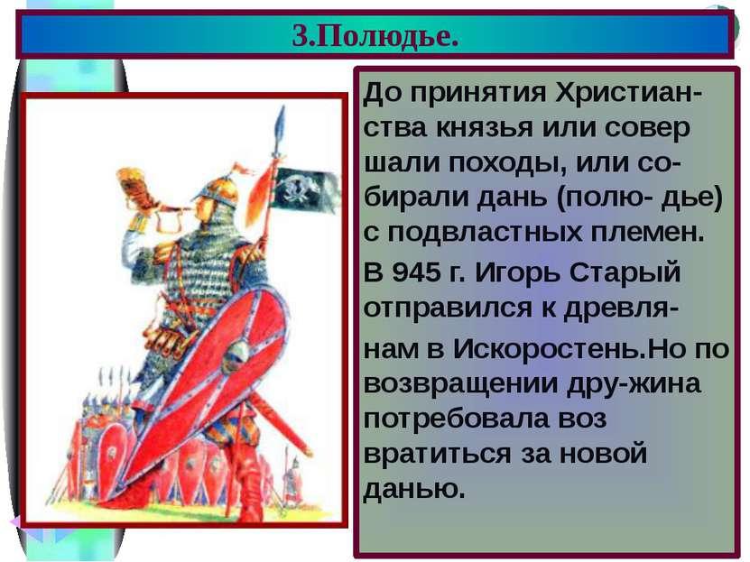 До принятия Христиан-ства князья или совер шали походы, или со-бирали дань (п...