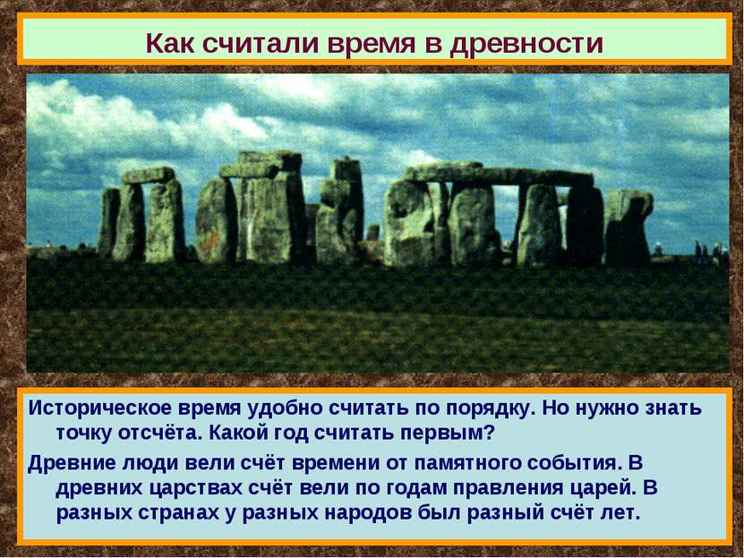 Как считали время в древности Историческое время удобно считать по порядку. Н...