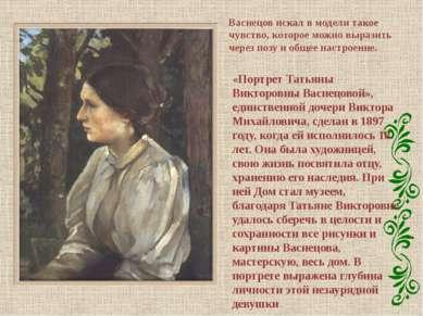 «Портрет Татьяны Викторовны Васнецовой», единственной дочери Виктора Михайлов...
