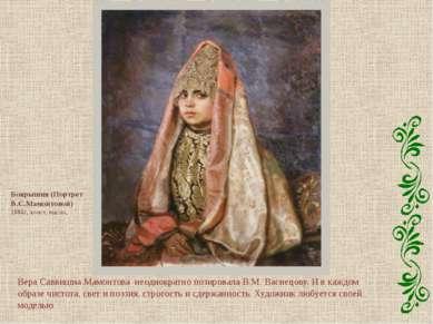 Вера Саввишна Мамонтова неоднократно позировала В.М. Васнецову. И в каждом об...