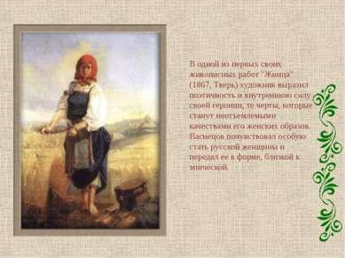 """В одной из первых своих живописных работ """"Жница"""" (1867, Тверь) художник выраз..."""