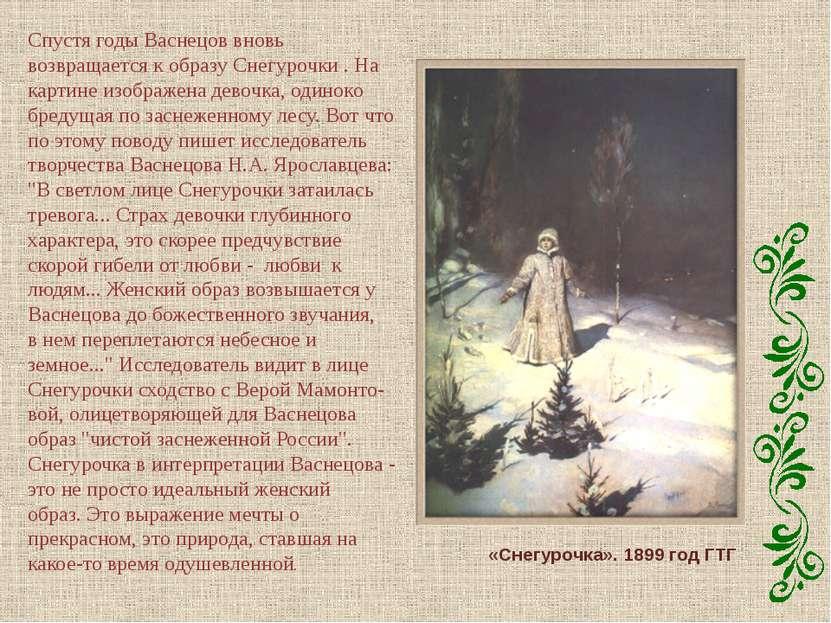 Спустя годы Васнецов вновь возвращается к образу Снегурочки . На картине изоб...