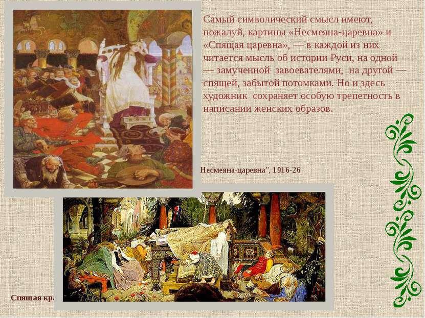 Спящая красавица. Самый символический смысл имеют, пожалуй, картины «Несмеяна...