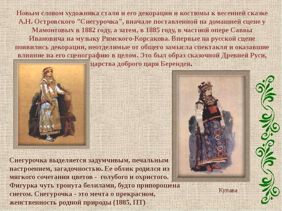 Новым словом художника стали и его декорации и костюмы к весенней сказке А.Н....