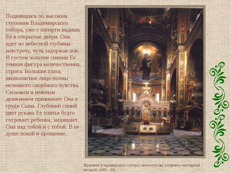 Поднявшись по высоким ступеням Владимирского собора, уже с паперти видишь Ее ...
