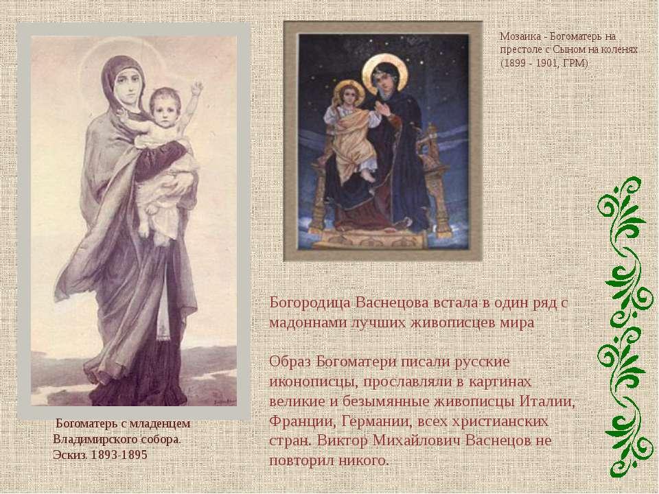 Богородица Васнецова встала в один ряд с мадоннами лучших живописцев мира Обр...